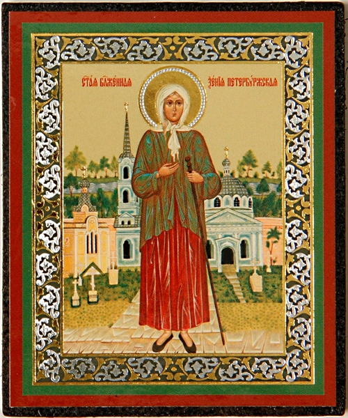 День памяти святой блаженной Ксении Петербургской